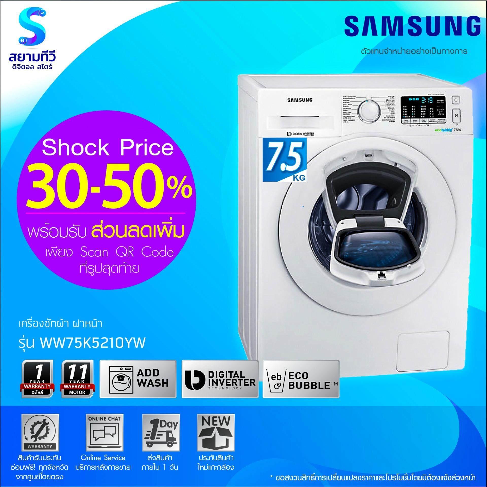 Samsung Front Loading Washer Ww75k5210yw Addwash 75kg White