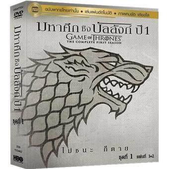 มหาศึกชิงบัลลังก์ ปี 1 ตอนที่ 1 (แผ่นที่ 1+2)/Game of Thrones The Complete 1st Season Vol.1 (แผ่นที่ 1+2) DVD-vanilla