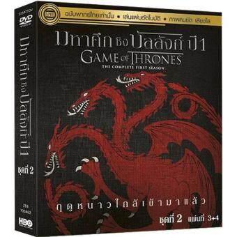 มหาศึกชิงบัลลังก์ ปี 1 ตอนที่ 2 (แผ่นที่ 3+4)/Game of Thrones The Complete 1st Season Vol.2 (แผ่นที่ 3+4) DVD-vanilla
