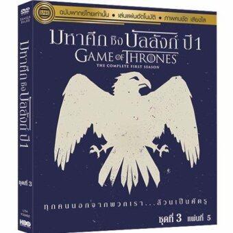 มหาศึกชิงบัลลังก์ ปี 1 ตอนที่ 3 (แผ่นที่ 5)/Game of Thrones The Complete 1st Season Vol.3 (แผ่นที่ 5) DVD-vanilla
