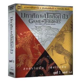 มหาศึกชิงบัลลังก์ ปี 3 ตอนที่ 1 (แผ่นที่ 1+2)/Game of Thrones The Complete 3rd Season Vol.1 (แผ่นที่ 1+2) DVD-vanilla
