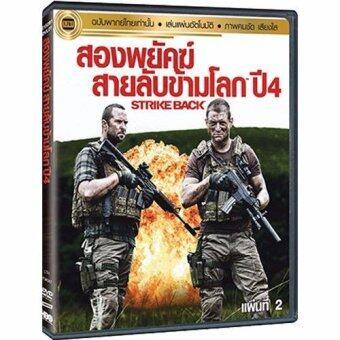สองพยัคฆ์สายลับข้ามโลก ปี 4 แผ่นที่ 2/Strike Back Cinemax Season 4 Vol.2 DVD-vanilla