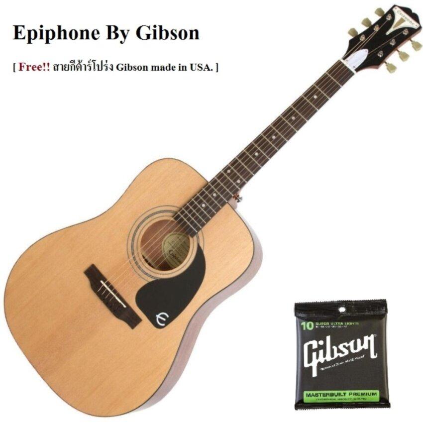 ขาย Epiphone กีต้าร์โปร่ง PRO-1 Acoustic Guitar (Natural) แถมฟรี สายกีต้าร์โปร่ง Gibson usa.