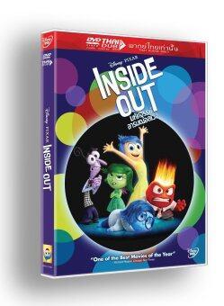 Pyramid DVD มหัศจรรย์อารมณ์อลเวง : Inside Out (เสียงไทย)