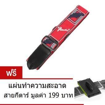 GG สายสะพายกีตาร์ Fender สีแดง แถมฟรี อุปกรณ์ขัดทำความสะอาดสาย สำหรับกีต้าร์และกีต้าร์เบส