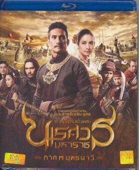 Boomerang King Naresuan 3 ตำนานสมเด็จพระนเรศวรมหาราช ภาค 3 ยุทธนาวี (BD)