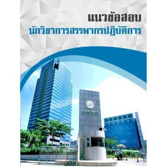PUIFAIBOOK แนวข้อสอบนักวิชาการสรรพากรปฏิบัติการ 2560