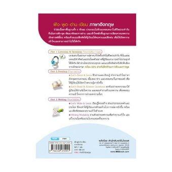 ฟัง พูด อ่าน เขียน ภาษาอังกฤษ+ MP3 (ปกแข็ง) (image 1)