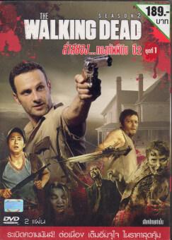 Boomerang Walking Dead The Season 2 Vol.1 (DVD Vanilla Version Box Set 2 Disc) (ฉบับเสียงไทยเท่านั้น)