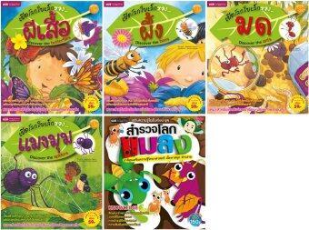 MIS Publishing Co., Ltd. ชุดสำรวจโลกแมลง
