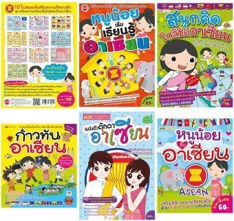 ชุดหนังสือก้าวทันอาเซียน - (4 เล่ม+ปกแข็ง 1 เล่ม)