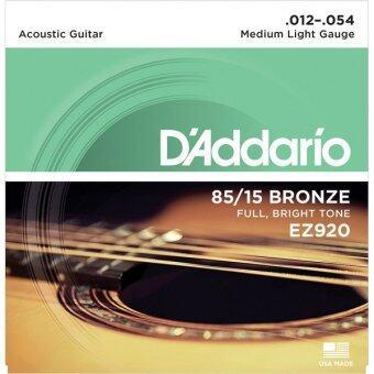 D'Addario สายชุดกีตาร์โปร่ง 85/15 Bronze Light No.012-054 MEDIUM LIGHT GRUGE รุ่น EZ920