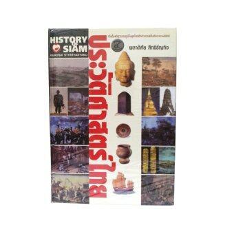 Book Time ประวัติศาสตร์ไทย