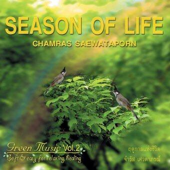 Green Music จำรัส เศวตาภรณ์ CD ฤดูกาลแห่งชีวิต