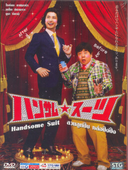 Boomerang Handsome Suit- The