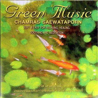 Green Music จำรัส เศวตาภรณ์ CD จำรัส เศวตาภรณ์ (แพ็ค 9 แผ่น)