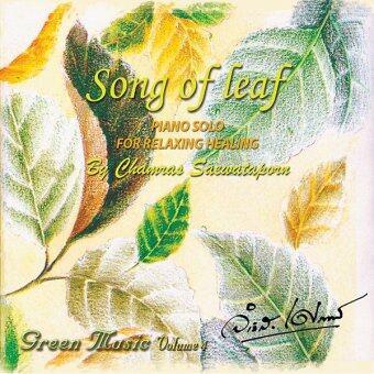 Green Music จำรัส เศวตาภรณ์ CD เพลงใบไม้