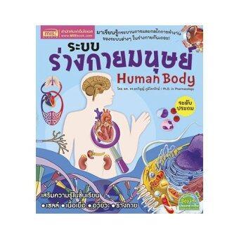 MIS Publishing Co., Ltd.ระบบร่างกายมนุษย์ระดับประถม (ฉบับปกอ่อน)