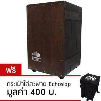 Echoslap คาฮอง(Cajon) สไตล์ Old Box ไม้ SiamOakCajon รุ่น OB-S
