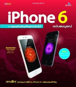 iPhone 6 + แอพสำคัญที่พลาดไม่ได้ ฉบับสมบูรณ์