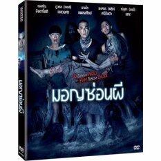 Media Play Ghost Ship/มอญซ่อนผี DVD