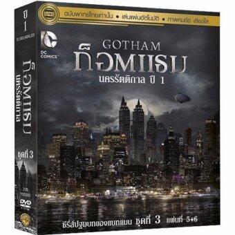 Media Play Gotham: The Complete 1st Season Vol.3 (แผ่นที่ 5+6)/ก็อตแธม นครรัตติกาล ปี 1 แผ่นที่ 5+6 DVD-Vanilla