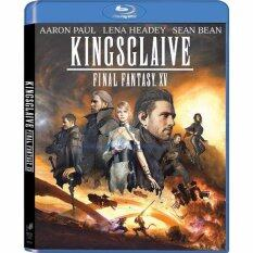 Media Play Kingslaive : Final Fantasy XV (Steel Book : BD+Brotherhood BD)/ไฟนอล แฟนตาซี 15: สงครามแห่งราชันย์ Blu-Ray
