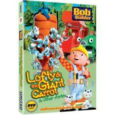 Media Play Lofty & the Giant Carrot & otherstories (Bob the Builder) ลอฟตี้กับแครอทยักษ์และเรื่องราวต่างๆ ที่สนุกสนาน DVD image