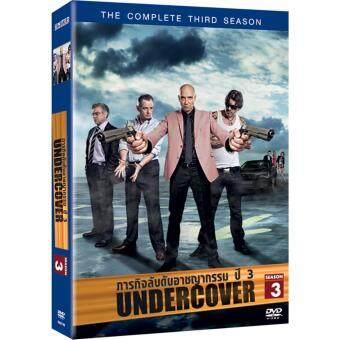 Media Play Undercover Season 3/ภารกิจลับดับอาชญากรรม ปี 3