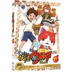Media Play Yokai Watch Vol.17/โยไควอช ชุดที่ 17