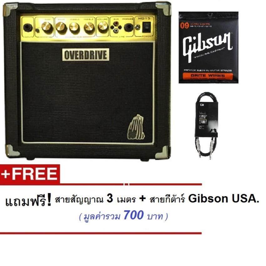 Overdrive แอมป์กีตาร์ 15 w รุ่น mg 15 - สีดำถมฟรี สายแจ็คอย่างดี และ สายกีต้าร์ Gibson USA. มูลค่ารวม 900 บาท