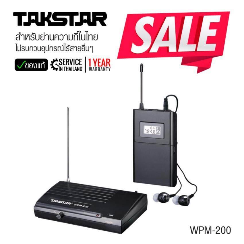 Takstar Wireless in-ear Monitor รุ่น WPM-200 ใช้สำหรับย่านความถี่ในไทยไม่รบกวนอุปกรณ์ไร้สายประเภทอื่น