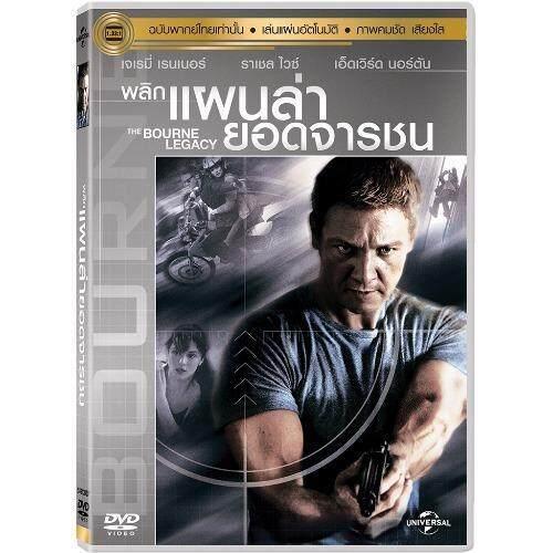 Compare Prices of พลิกแผนล่า ยอดจารชน (กล่องเหล็กแบบใหม่)/The Bourne Legacy (new Steelbook) Blu-Ray Online