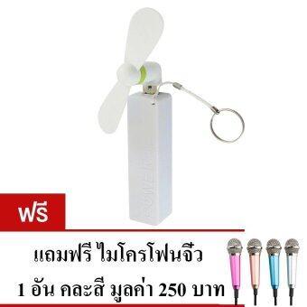 1Choice พัดลมพกพา Power Bank รุ่น iFan 001 (สีขาว) แถมฟรี ไมโครโฟนจิ๋ว คละสี 1 ชิ้น