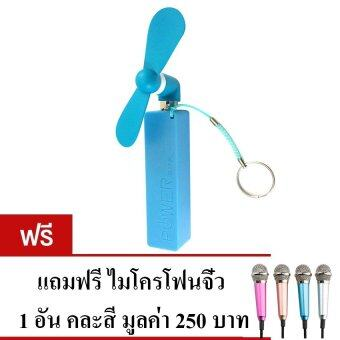 1Choice พัดลมพกพา Power Bank รุ่น iFan 001 (สีฟ้า) แถมฟรี ไมโครโฟนจิ๋ว คละสี 1 ชิ้น