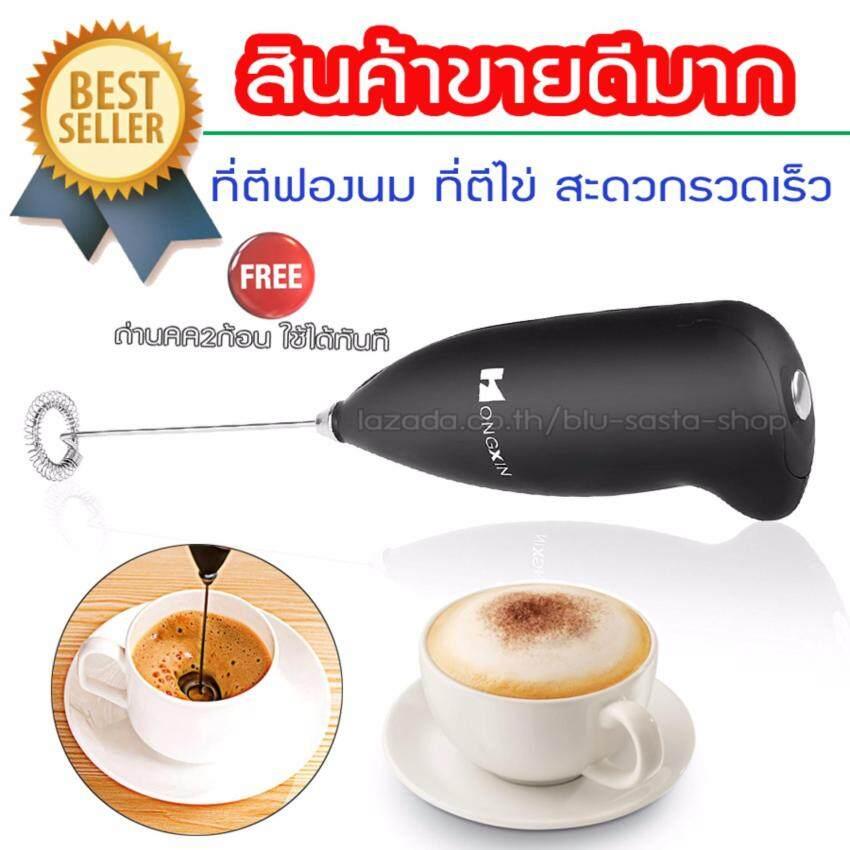 เครื่องทำฟองนม ที่ตีฟองนม ทีตีไข่ ไฟฟ้า ไร้สาย Blu sasta(ฟรีถ่านAA2ก้อน) ...