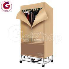 Getservice ตู้อบผ้า เครื่องอบผ้าแห้ง Clothes dryer อบผ้าร้อน LOBOTON บรรจุ 15 Kg. (Brown)