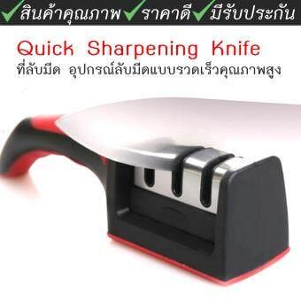 Hot Hot item Quick Sharpening Knife ที่ลับมีด อุปกรณ์ลับมีดแบบรวดเร็วคุณภาพสูง