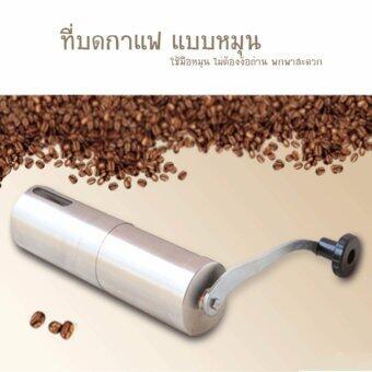 เครื่องบดเมล็ดกาแฟ สแตนเลส แบบมือหมุน Stainless Steel hand Coffee Grinder (Silver)
