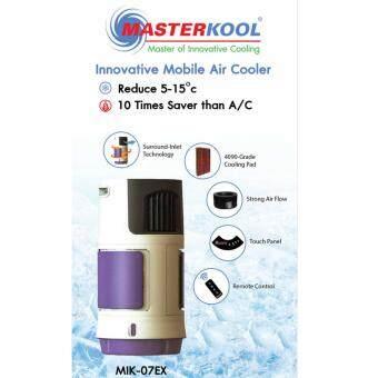 Masterkool พัดลมไอเย็น รุ่น MIK-07 EX (สีม่วง) (image 4)