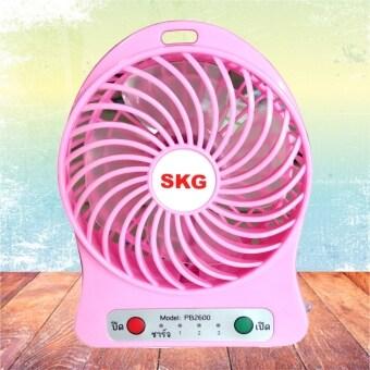 SKG พัดลมจิ๋วพกพา Power Bank 2,600 mAh 3in1 รุ่น PB2600 (สีชมพู)