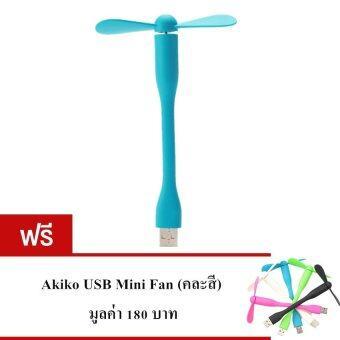 Akiko USB Mini Fan หรือพัดลมตัวจิ๋วสำหรับการพกพา (สีฟ้า) ซื้อ 1 แถม 1