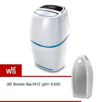 Bionaire เครื่องลดความชื้น รุ่น BD20 (สีขาว) ฟรี Bionaire เครื่องฟอกอากาศ BAP-9412 (สีขาว)