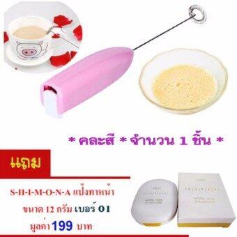 Mini Drink Frother เครื่องตีฟองนมไร้สาย ที่ตีฟองนมมือถือ ที่ทำฟองนม ที่ตีไข่ แบบใส่ถ่าน (ส่งแบบคละสี) # จำนวน 1 ชิ้น # แบรนด์ใหม่ 100% แถม.. SHIMONA UV PROTECT แป้งชิโมน่า ป้องกันแสงแดด ควบคุมความมัน 1 กล่อง มูลค่า 199 บาท เบอร์ 01