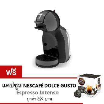 Nescafe Dolce Gusto เครื่องทำกาแฟแคปซูล รุ่น MiniMe แถมฟรี แคปซูล 1 กล่อง