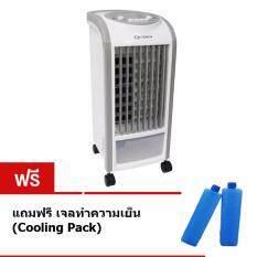 OXYGEN พัดลมไอเย็น รุ่น AV-513 (สีขาว) ฟรี เจลทำความเย็น (cooling pack) 2 ชิ้น