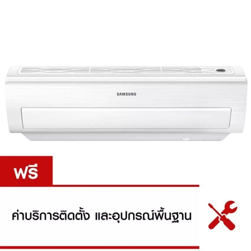 ด่วนSamsung เครื่องปรับอากาศติดผนัง AR5000 Non-Inverter 22,500 BTU/ชม.AR24JCFNQWKNST ราคาประหยัด