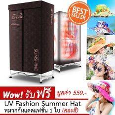 shop108 Cloths Dryer Power เครื่องอบผ้าแห้งคุณภาพสูง รุ่น DEM-S7 แถมฟรี UV Fashion Summer Hat หมวกกันแดดแฟชั่นเกาหลี