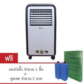 Stärker พัดลมไอเย็น แถมแผงรังผึ้ง 1 ชิ้น + Cooling Pad 2 ชิ้น มูลค่า 490 บาท รุ่น HM160AC