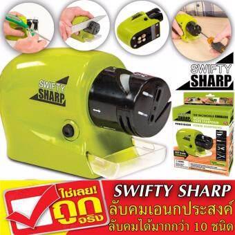 SWIFTY SHARP เครื่องลับมีด ที่ลับมีดไฟฟ้า เอนกประสงค์ สำหรับลับมีด ลับของมีคม ลับกรรไกร ลับไขควง